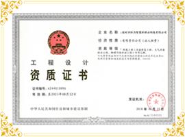 亚虎app下载设计资质证书