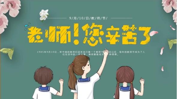 致敬教师!万德诚亚虎pt手机客户端下载祝所有的老师教师节快乐!