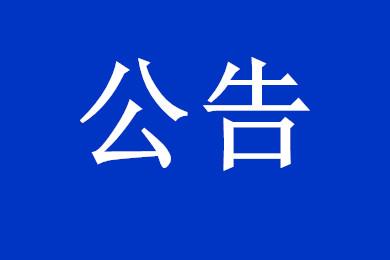 【抗击疫情在行动】深圳市建筑工务署关于印发《在建亚虎app下载节后复工疫情防控和安全生产十大措施》的通知