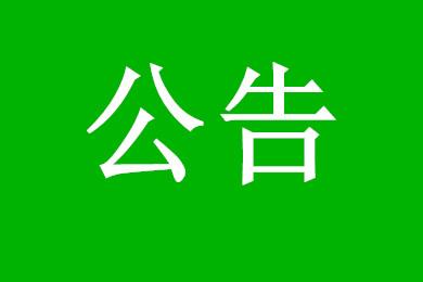 【抗击疫情在行动】深圳市应对新型冠状病毒感染的肺炎疫情支持企业共渡难关的若干措施